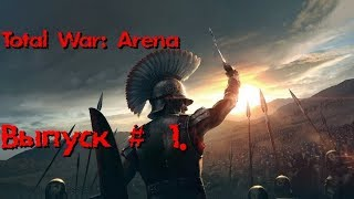 Total War Arena.Выпуск № 1.