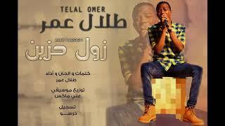 طلال عمر - زول حزين - 2018