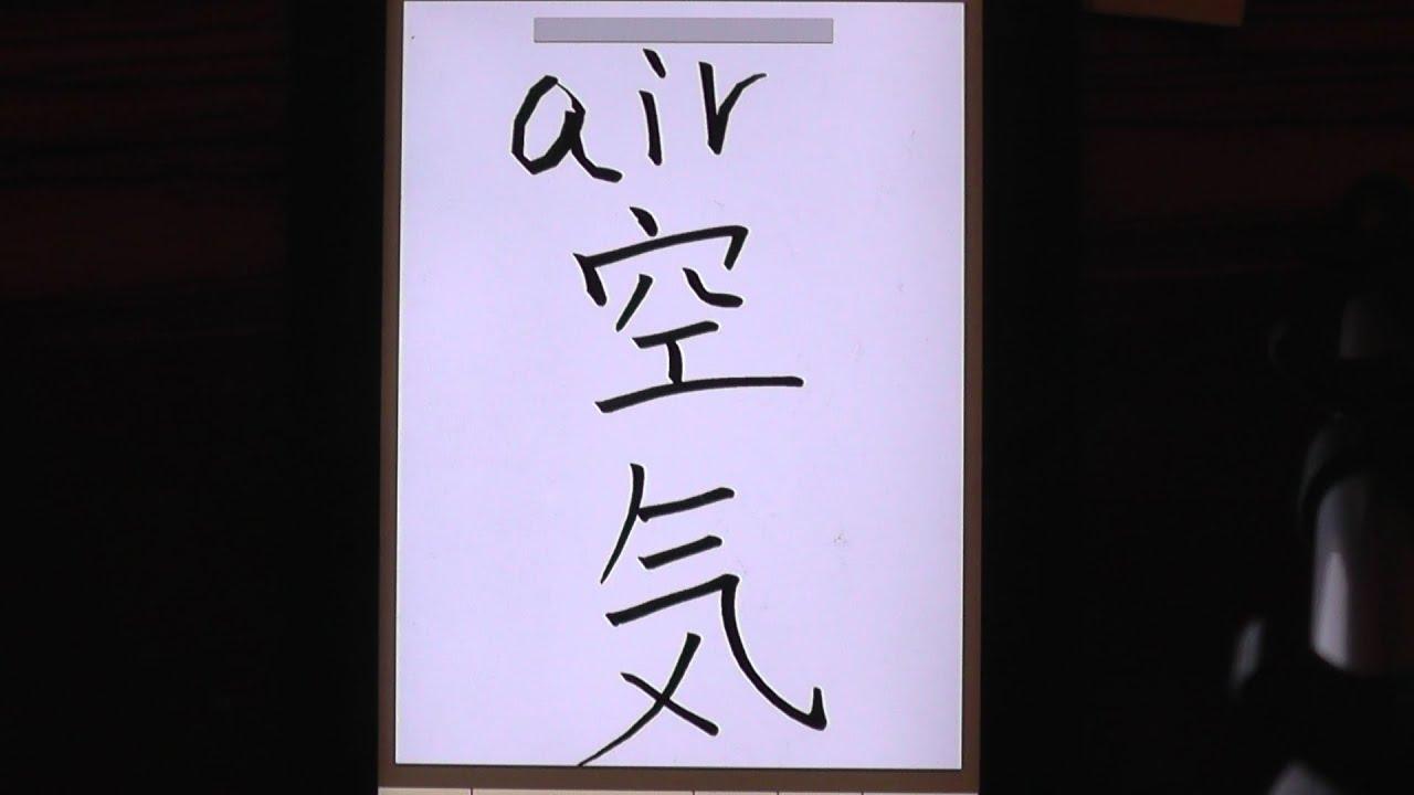 Learn To Kanji Air Kuuki