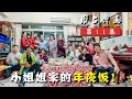 《行疆:环台湾岛》第11集:大年三十,我在高雄小姐姐家吃年夜饭