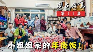大陆小伙春节在台湾小姐姐家吃年夜饭,她家人以为带了个男朋友回来丨行疆 环台湾岛11