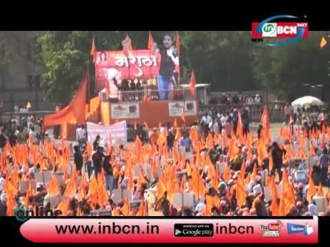 INBCN News Maratha Morcha Nagpur