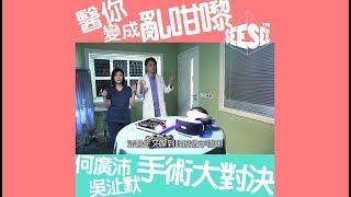 醫你變成亂咁嚟!何廣沛吳沚默手術大戰!   See See TVB