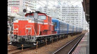 超貴重!!! 神戸線を爆走する 青い客車列車!!!
