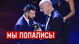 Победа МЕССИ была НЕЧЕСТНОЙ В ФИФА подтасовали результаты
