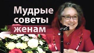 Мудрые советы женам (как осчастливить мужа) - Людмила Плетт