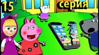 Мультики Свинка Пеппа и Сьюзи разбили телефон Энди айфон 7 Мультфильмы для детей на русском