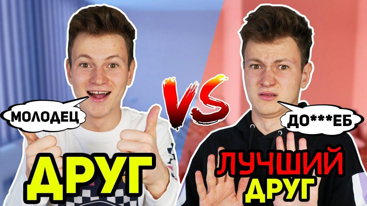ДРУГ vs ЛУЧШИЙ ДРУГ 2
