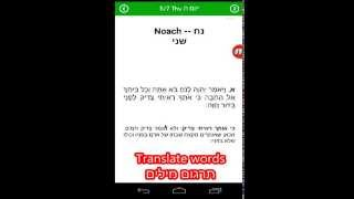 Instructions for Daily Torah With Chumash, Siddur, Rambam, Tehilim and more