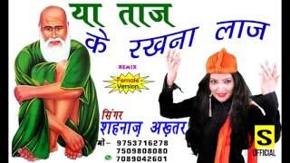 ya taj ke rakhna laj | या ताज के रखना लाज | Singer: Shahnaaz Akhtar