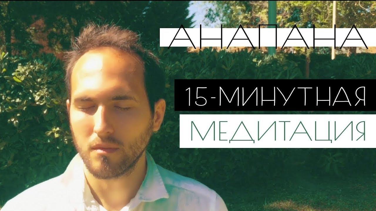 15-Минутная Инструкция Анапана по Технике Медитации Випассана • (Концентрация на Дыхание)
