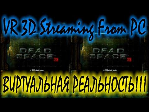 VR 3D streaming from PC - виртуальная реальность (способы подключения смартфона к ПК)