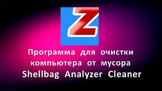 Программа для очистки компьютера от мусора Shellbag Analyzer Cleaner