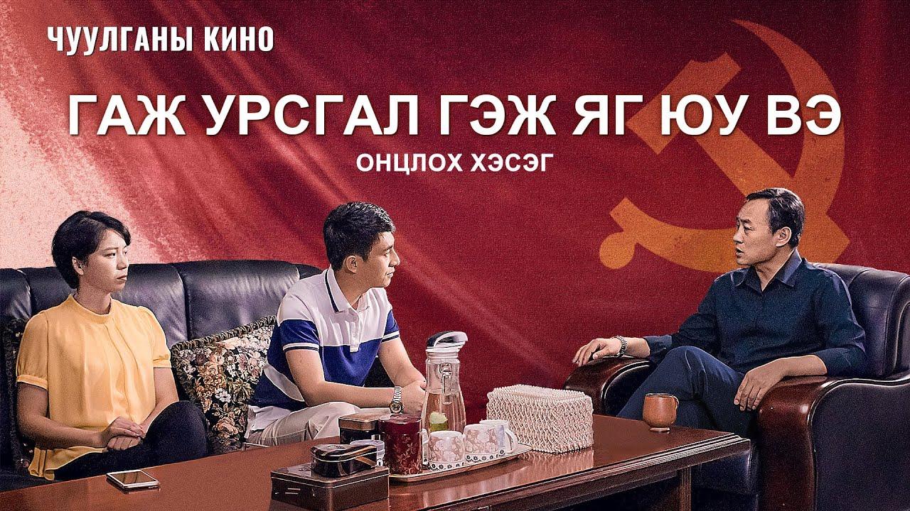 """""""Гэр бүл дэх улааны суртал"""" киноны клип: Гаж урсгал гэж яг юу вэ (Монгол хэлээр)"""