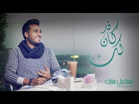 تحميل ومشاهدة إسماعيل مبارك - قد كان لك (حصرياً) | 2016 HD