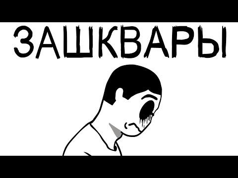 ЗЛОЙМАН - МОИ ЗАШКВАРЫ