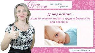 Сколько можно кормить грудью безопасно для ребенка?