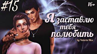 "Machinima / The Sims 4 Сериал: ""Я ЗАСТАВЛЮ ТЕБЯ ПОЛЮБИТЬ"" / 15 серия (С озвучкой)"