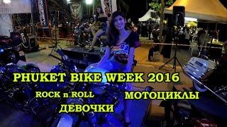 #БудниБлудня Phuket Bike Week 2016. Красивые девушки на Байк Шоу. Это Харлей - Детка. motovlog