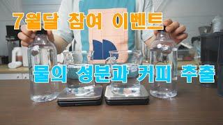7월달 참여 이벤트/ 물의 성분과 커피 추출 드디어 진…