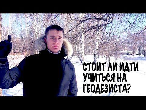 Работа в москве вакансии геодезиста