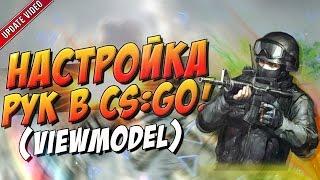 НАЛАШТУВАННЯ РУК В CS:GO! (VIEWMODEL) update video.