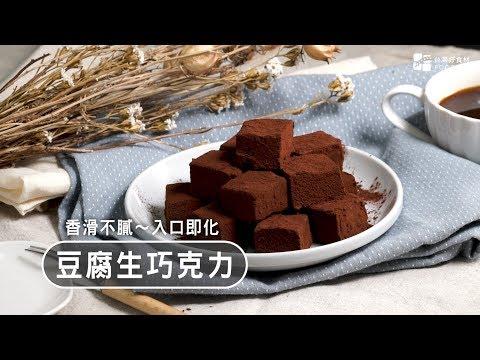 【懶人點心】豆腐生巧克力,入口即化,甜而不膩,熱量低更健康!Tofu Nama Chocolate