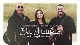 היוצרים מארחים את דורון אזולאי - Ya Ghayeb | הזדמנות אחרונה (My love)