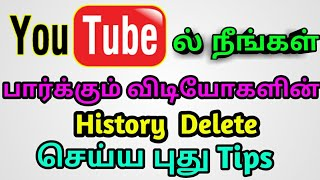 How to Delete Youtube History New 3 tips | Android tips