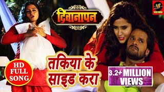 Takiye Ke Side Kara - Deewanapan - Full Video - Khesari Lal Yadav  और Kajal Raghwani Bhojpuri 2018