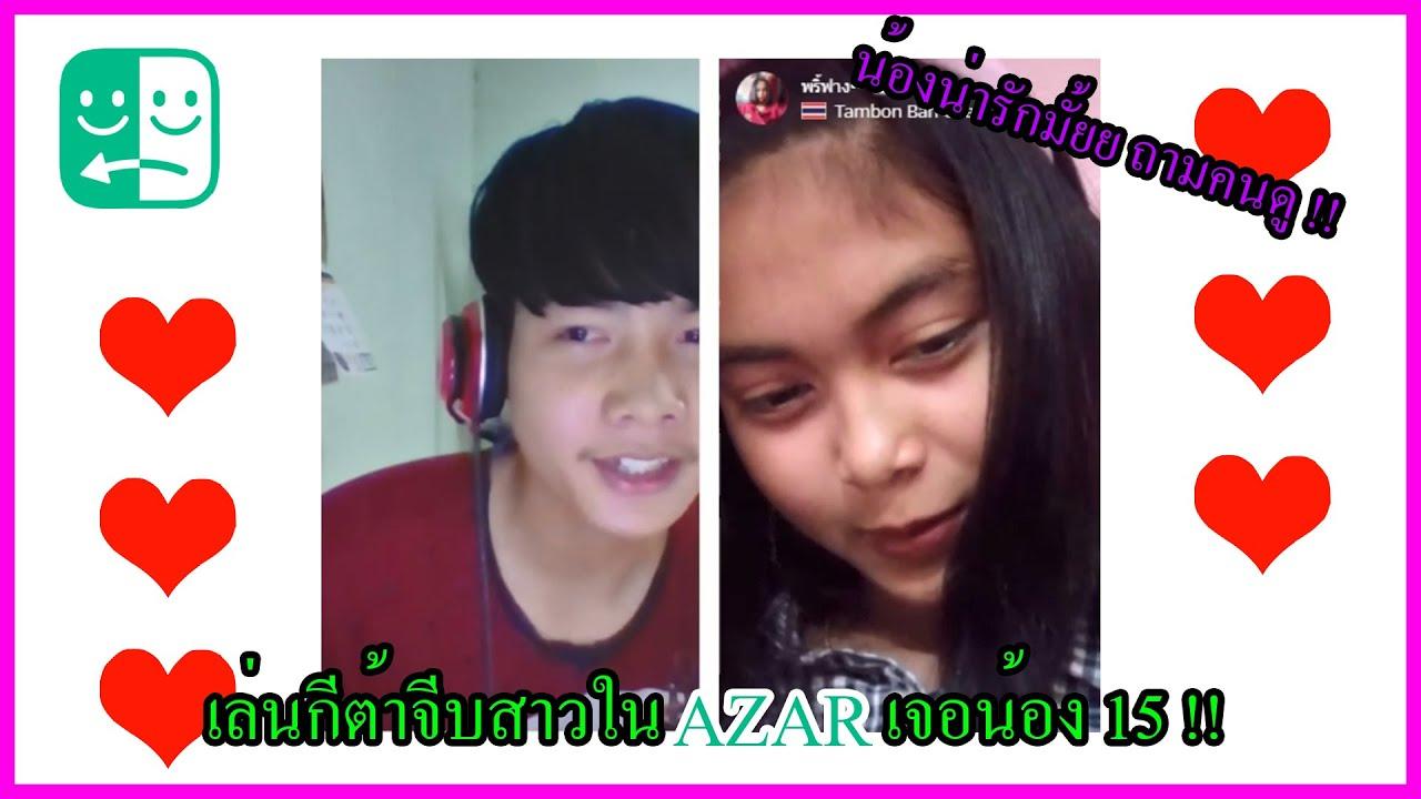 Azar ร้องเพลงจีบสาวโคตรเขิลล!! EP.11