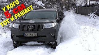 Крутой Подъем [Новый Toyota Prado & Subaru Forester & Hyundai Tucson] off-road