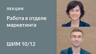 Работа в отделе маркетинга - Школа интернет-маркетинга Яндекса