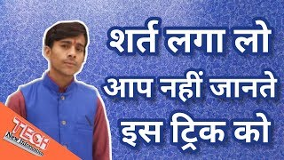 Most Usefull Android App Internet Lock Android Tips And Tricks [Hindi] by Tech New Information