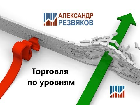 Трейдер Александр Резвяков - торговля по уровням.