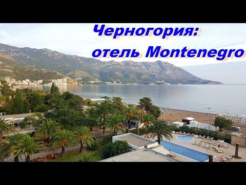 """🇲🇪Отель """"Montenegro"""": еда, пляж, номер"""