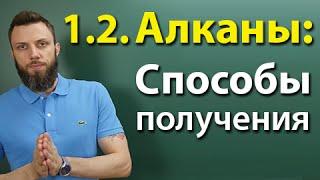 1.2. Алканы: Способы получения. Подготовка к ЕГЭ по химии