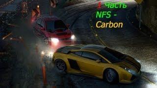 NFS Carbon l Новая карьера l #1