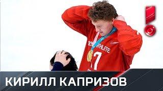 Кирилл Капризов: «Медаль отдал маме»
