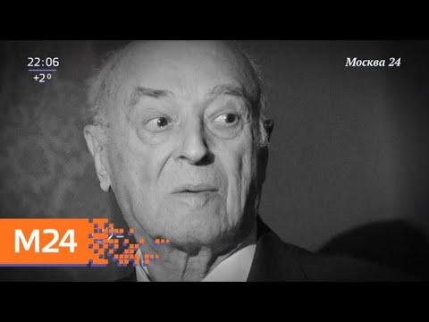Народный артист СССР Владимир Этуш скончался на 97-м году жизни - Москва 24