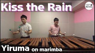 ⭐️Kiss the Rain ⭐️_Marimba Coverㅣ마림바연주ㅣ이루마ㅣ