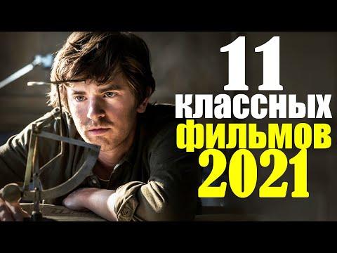 11 ЛУЧШИХ НОВЫХ ФИЛЬМОВ 2021 КОТОРЫЕ УЖЕ ВЫШЛИ/ЧТО ПОСМОТРЕТЬ ФИЛЬМЫ/НОВИНКИ/ФИЛЬМЫ 2021/ТОП ФИЛЬМОВ - Видео онлайн