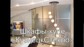 Шкафы-купе(Шкафы-купе, изготовленные на заказ в компании Кузнецкстекло, -- удобное решение по хранению вещей с выгодной..., 2013-09-04T09:49:44.000Z)