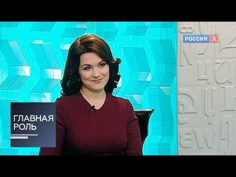 Главная роль. Ольга Перетятько. Эфир от 24.12.2013