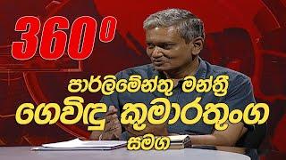 360 | with Gevindu Kumarathunga ( 10 - 08 - 2020 ) Thumbnail