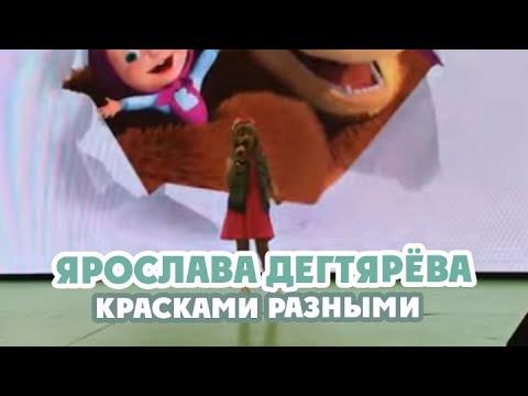 Ярослава Дегтярева - Красками разными (OST Иван Царевич и Серый Волк - 2)