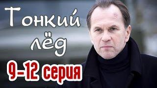 Тонкий лёд  9,10,11,12 серия - Российские сериалы 2016 - краткое содержание - Наше кино