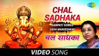 Download Hindi Video Songs - Chal Sadhaka - Ganpati Songs - Usha Mangeshkar - Marathi Songs - Bhaktigeete