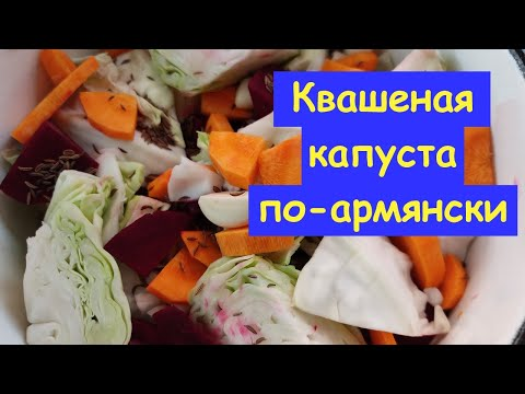 Квашеная капуста по-армянски со свеклой без уксуса. Рецепт на зиму. Мужчина на кухне