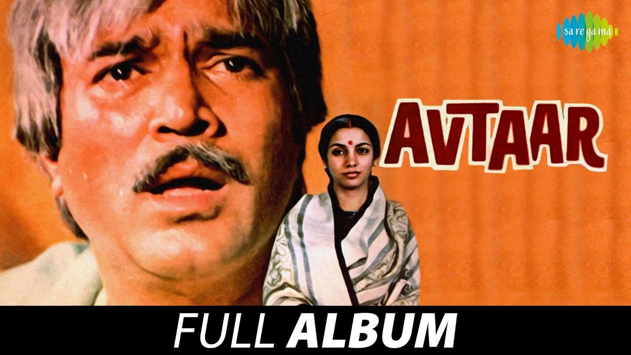 Avtaar-Full Album | Rajesh Khanna |Shabana A| Kishore Kumar | Asha Bhosle | Alka Y | Lata Mangeshkar
